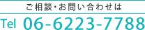 TEL:06-6223-7788